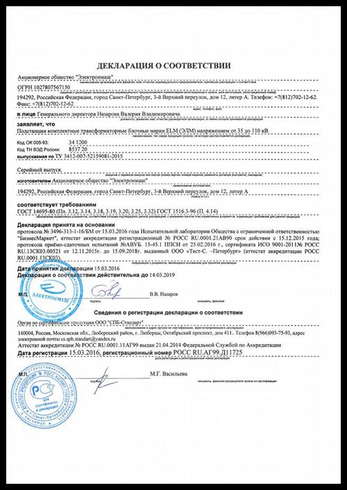 Ооо центр сфера регистрация скачать программа проверки электронной отчетности пфр