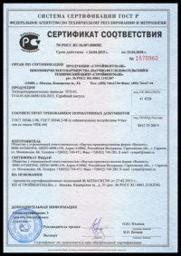 Пример бланка «Добровольный сертификат соответствия на мороженое»