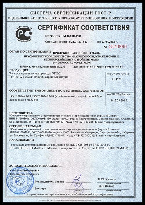 Добровольная сертификация бизнес-центров сертификат исо 9001 веритас 1с