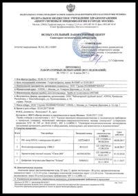 Протокол испытаний продукции (бланк)