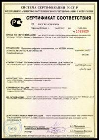 Бланка Сертификата соответствия на подшипник