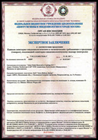 Бланк Экспертного заключения Роспотребнадзора