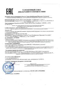 Декларирование соответствия радиоэлектроники пример документа
