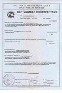 Сертификат соответствия ГОСТ Р бланк