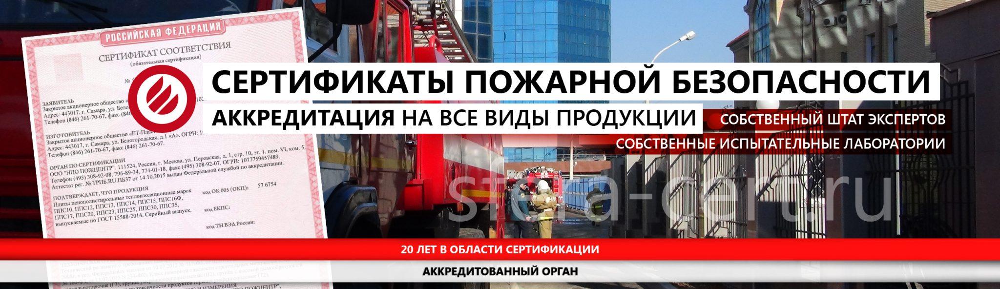 Сертификат пожарной безопасности баннер