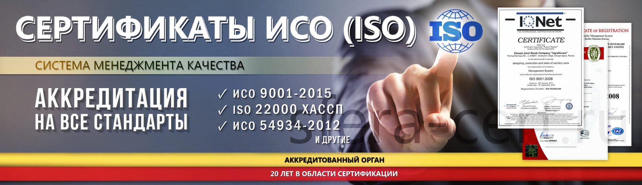 Сертификат ИСО ХАССП (ISO 22000-2007) баннер