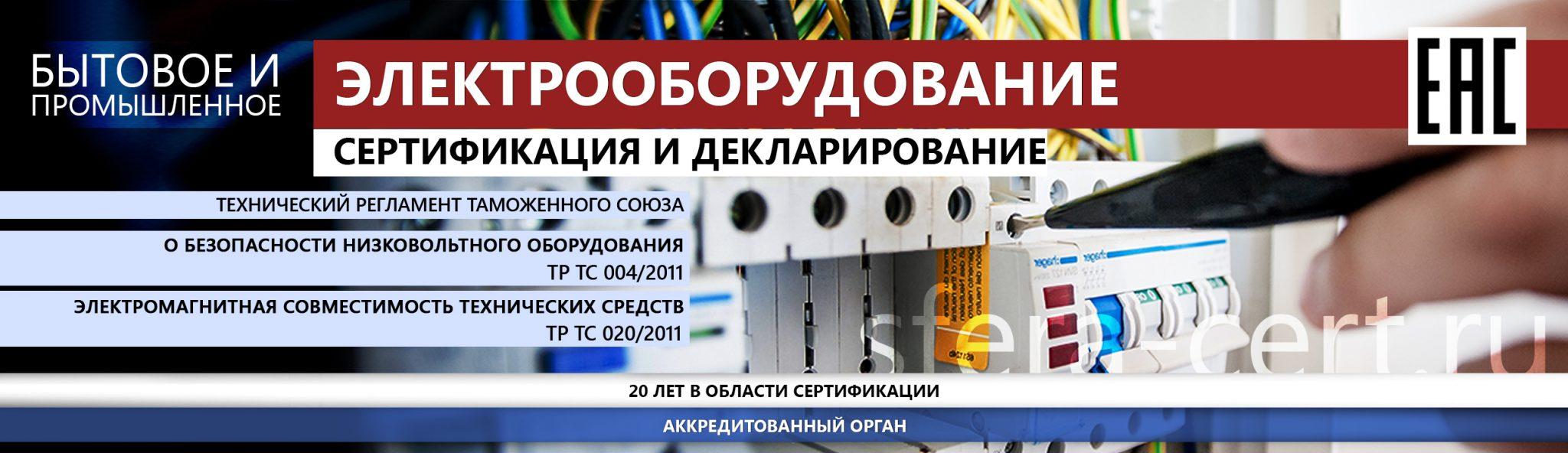 Сертификация низковольтного оборудования баннер
