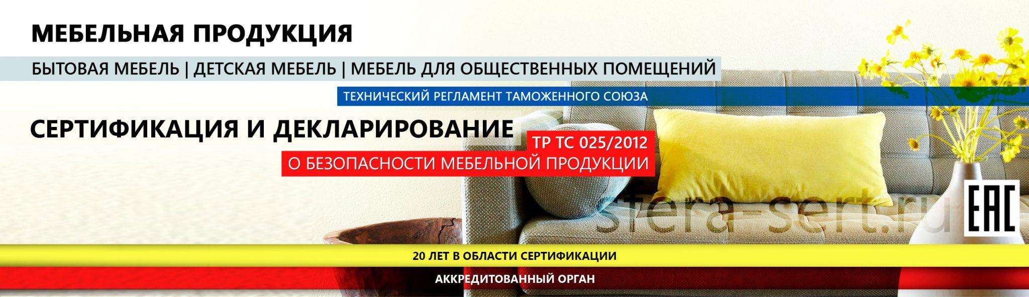 Сертификация мебели баннер
