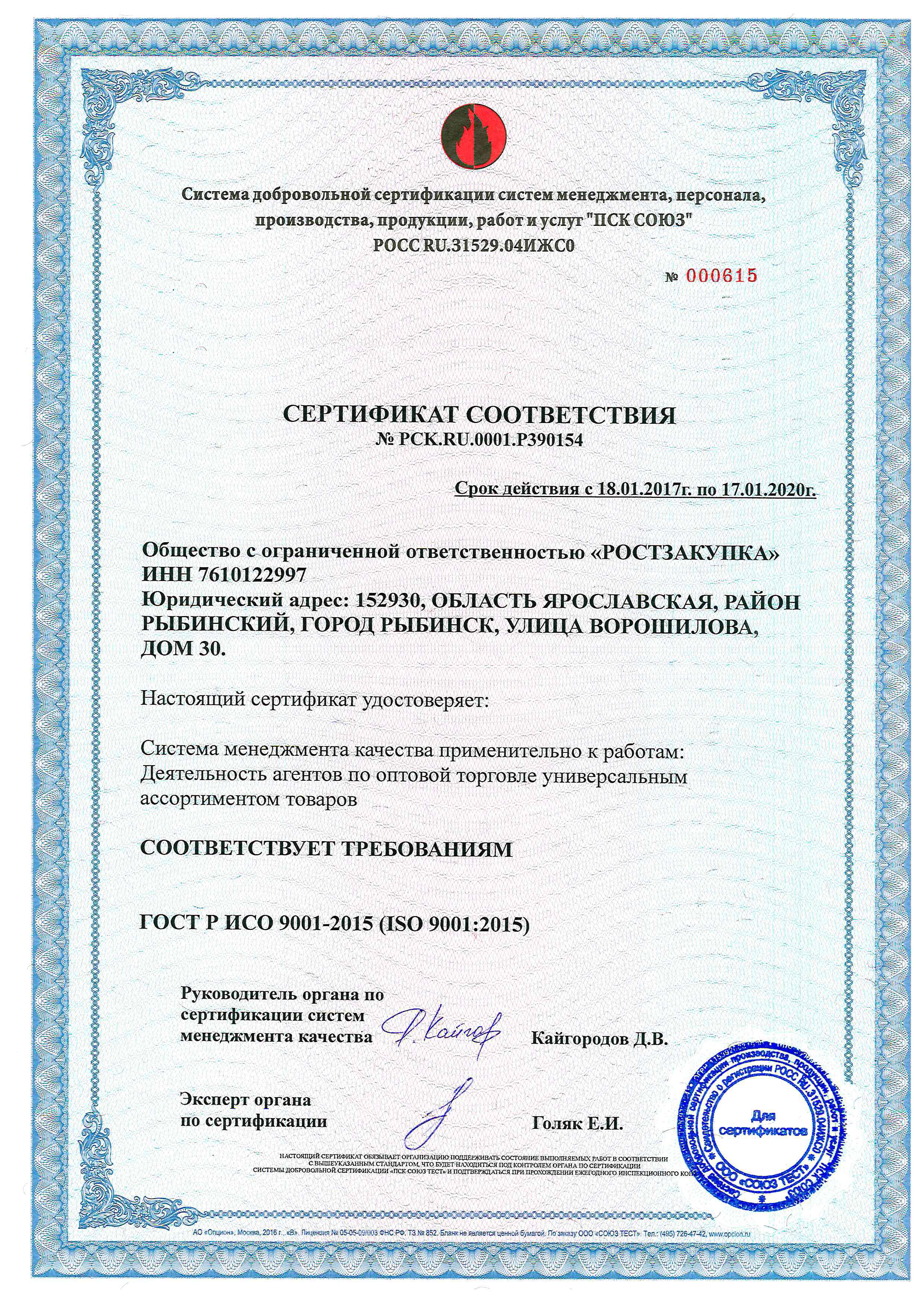 получить сертификат ИСО 14001 в Клине
