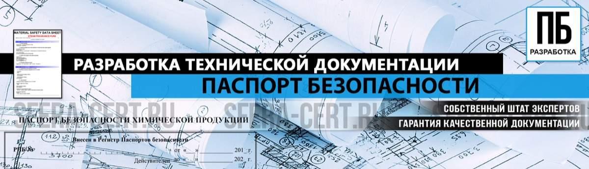 Разработка паспорта безопасности баннер