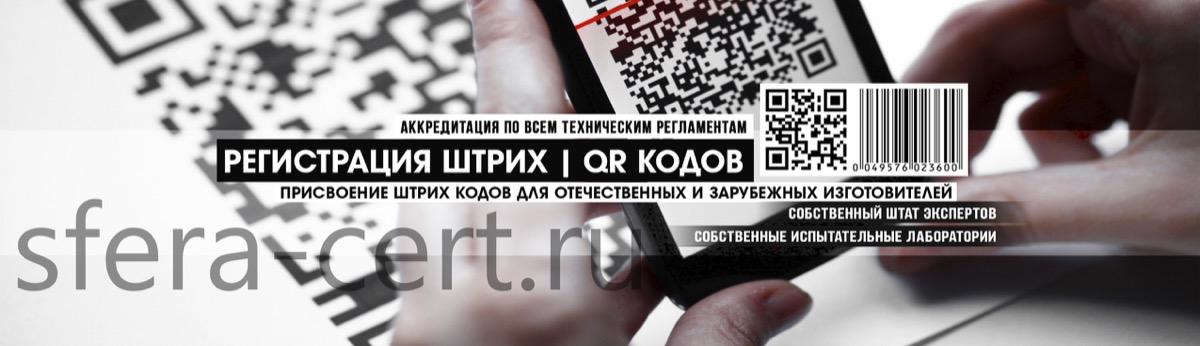 Регистрация штрих кодов
