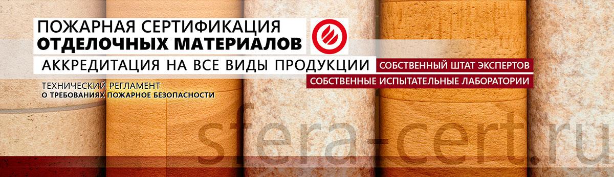 Сертификация отделочных материалов баннер