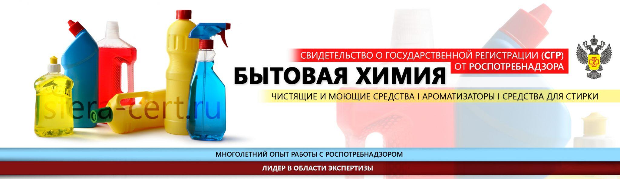 Государственная регистрация бытовой химии баннер