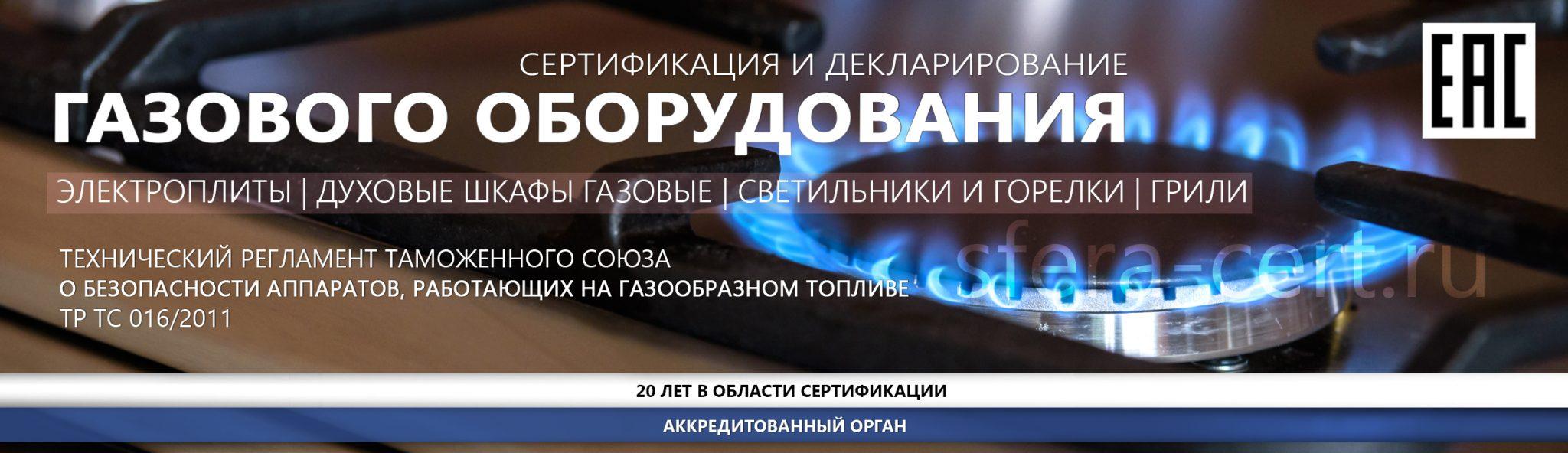 Сертификация газового оборудования баннер