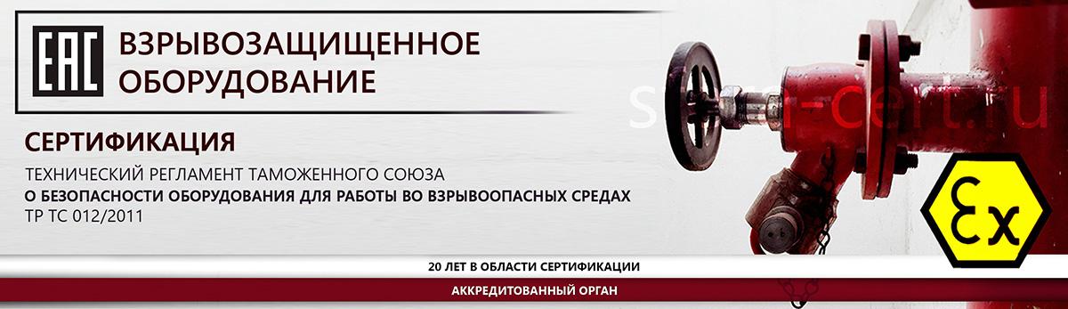 Сертификат взрывозащиты Ex баннер