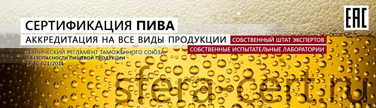 Сертификация пива баннер