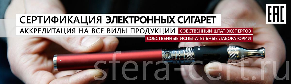 Сертификация электронных сигарет баннер