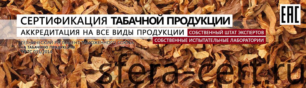 Сертификация табачной продукции баннер