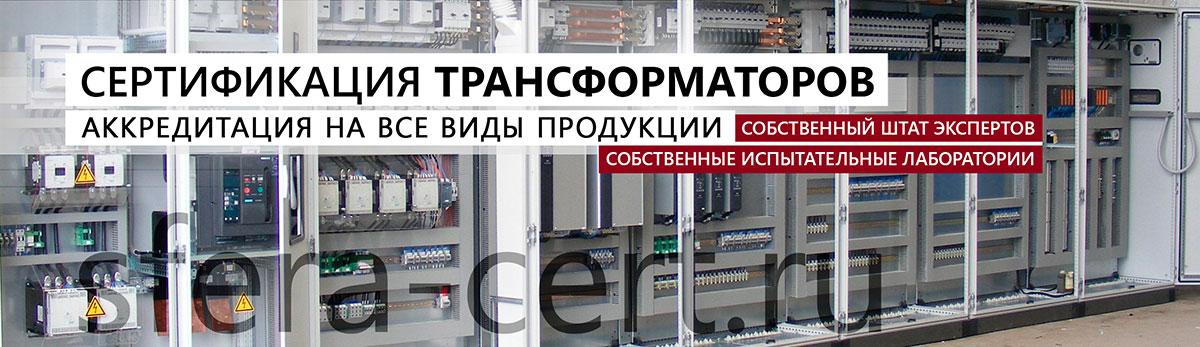 Сертификация трансформаторов баннер