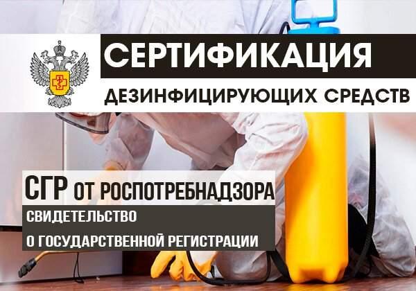Сертификация дезинфицирующих средств баннер