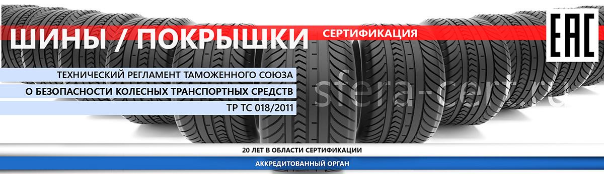 Сертификация шин баннер