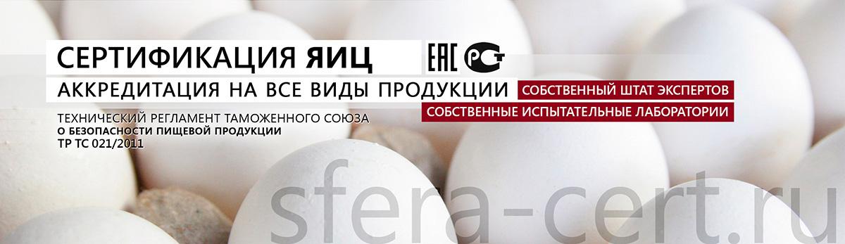 Сертификация яиц баннер