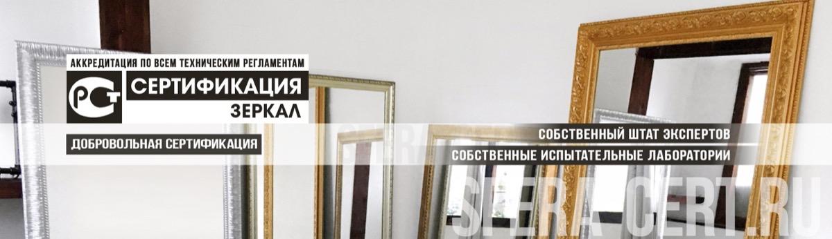 Сертификация зеркал баннер