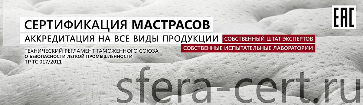 Сертификация матрасов баннер