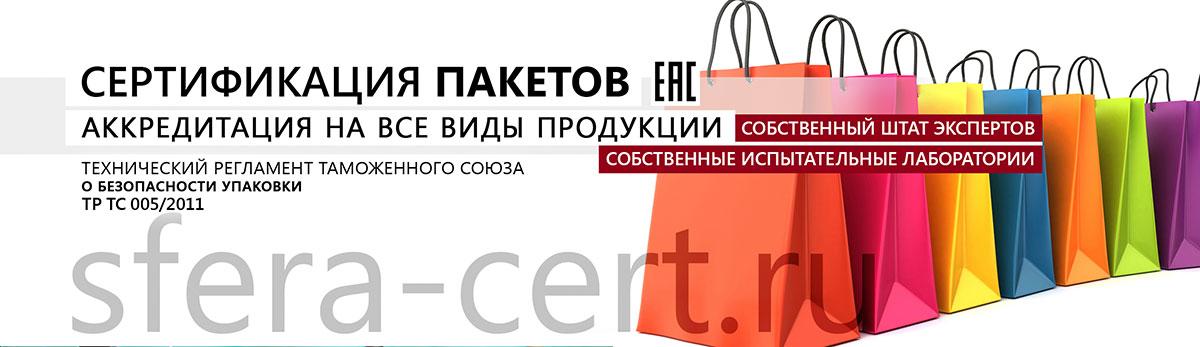 Сертификация пакетов баннер