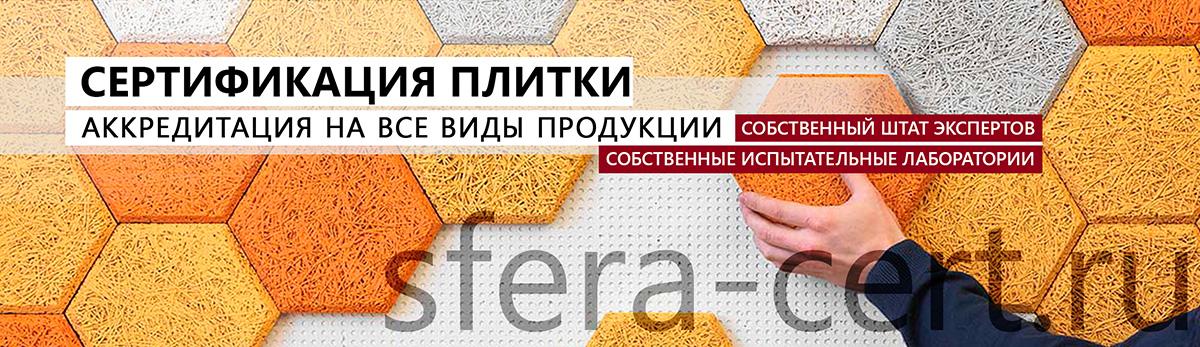 Сертификация плитки баннер