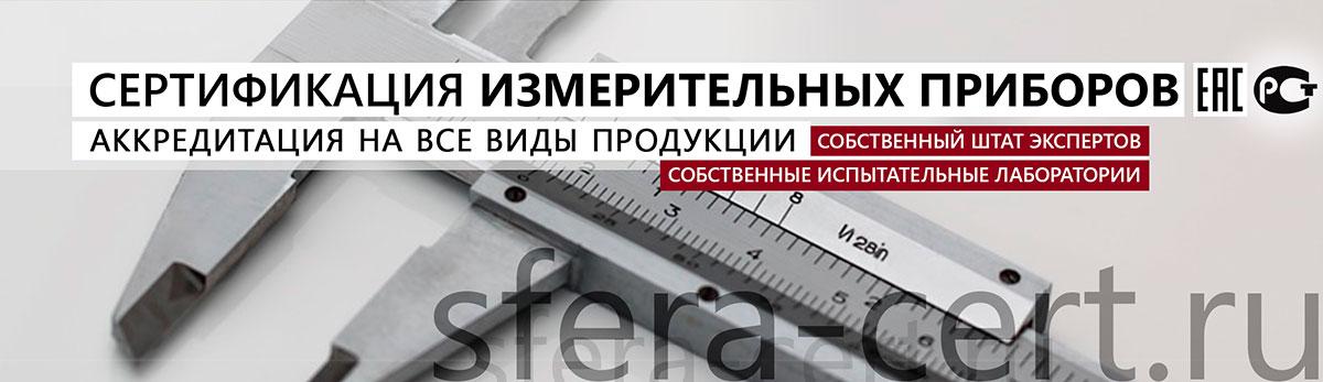 Сертификация и декларирование измерительных приборов баннер