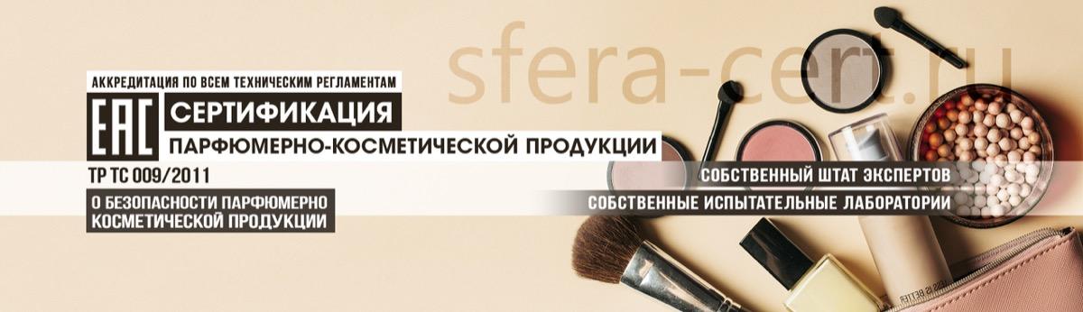 Сертификация косметики баннер