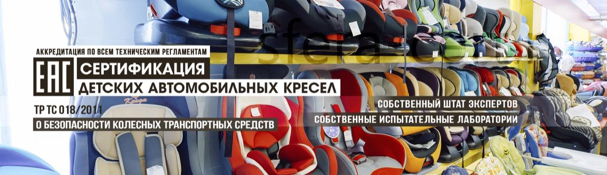 Сертификации детских автомобильных кресел баннер