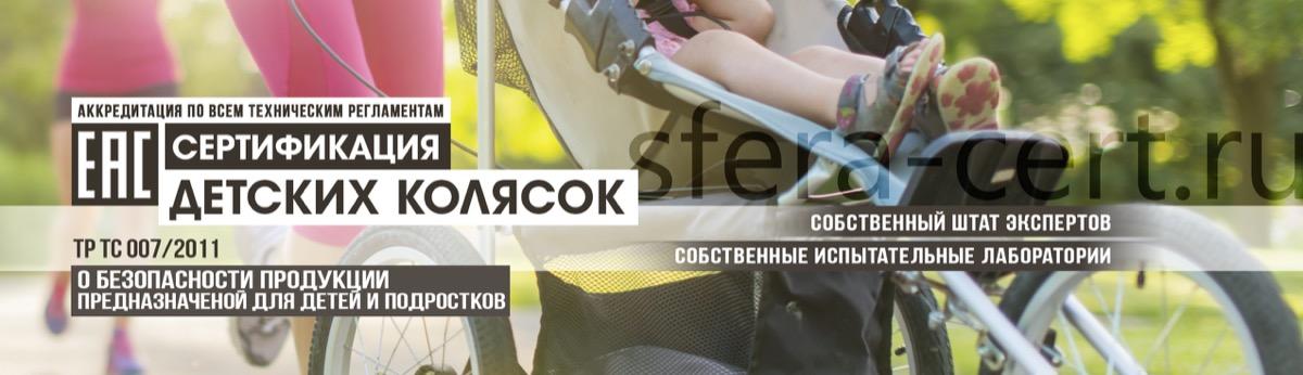 Сертификация детский колясок баннер