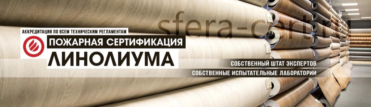 Сертификация линолеума баннер