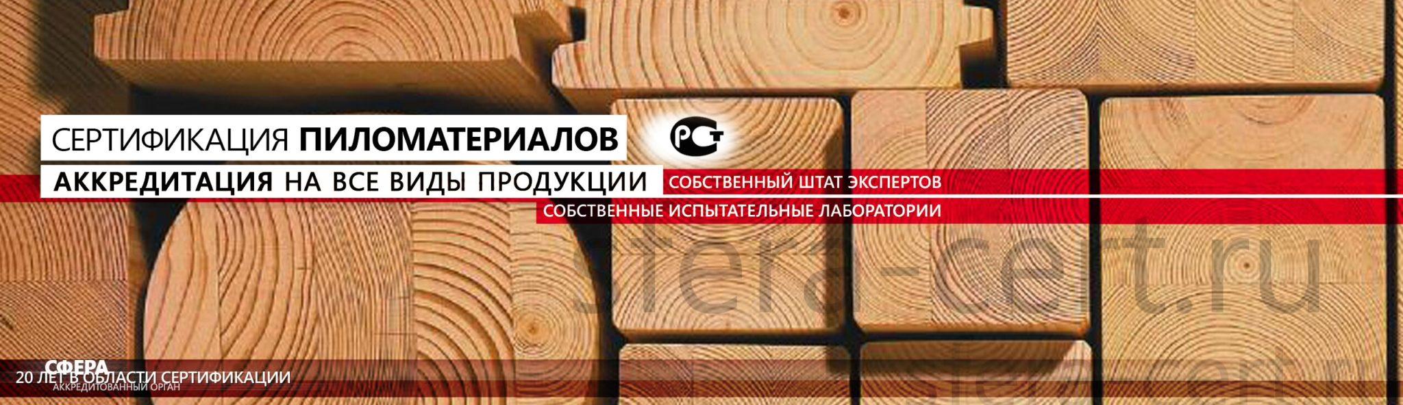 Сертификация пиломатериалов баннер