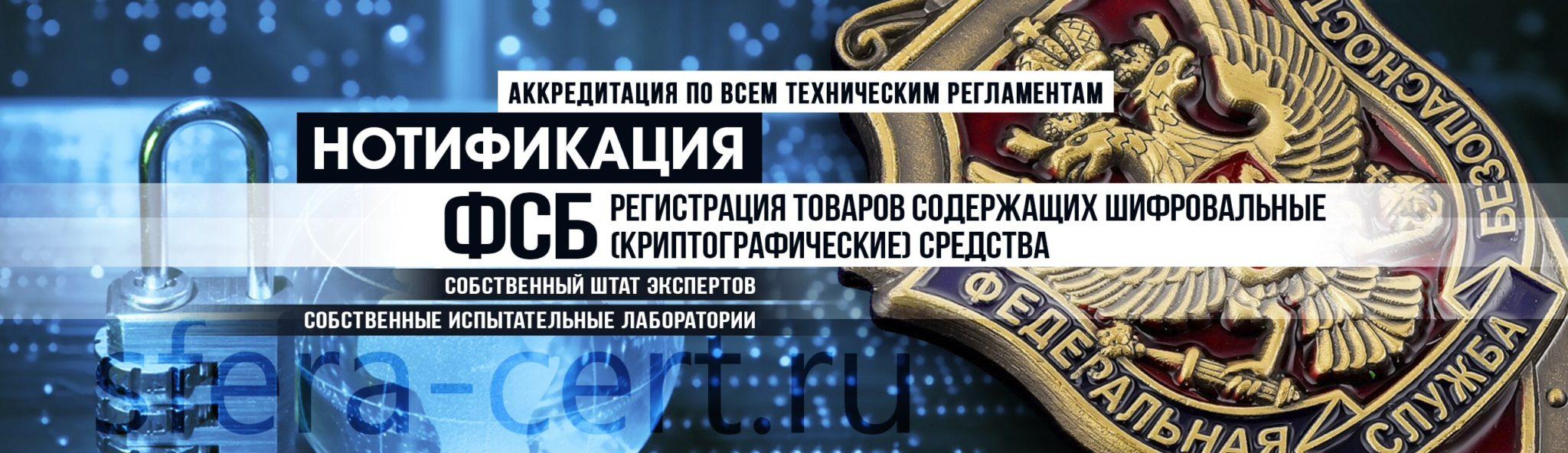 Нотификация ФСБ баннер