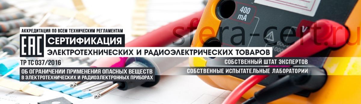 Сертификация электротехнических и радиоэлектрических товаров