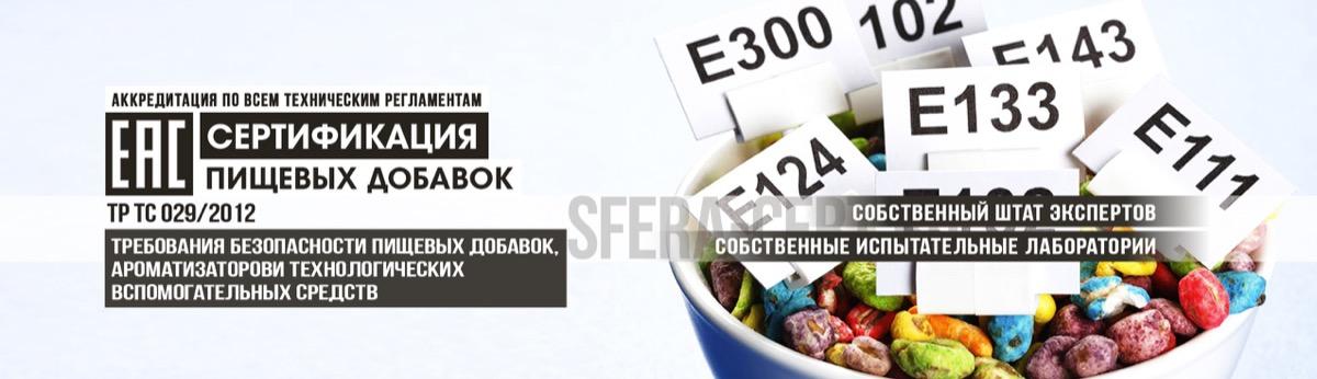 Сертификация пищевых добавок баннер