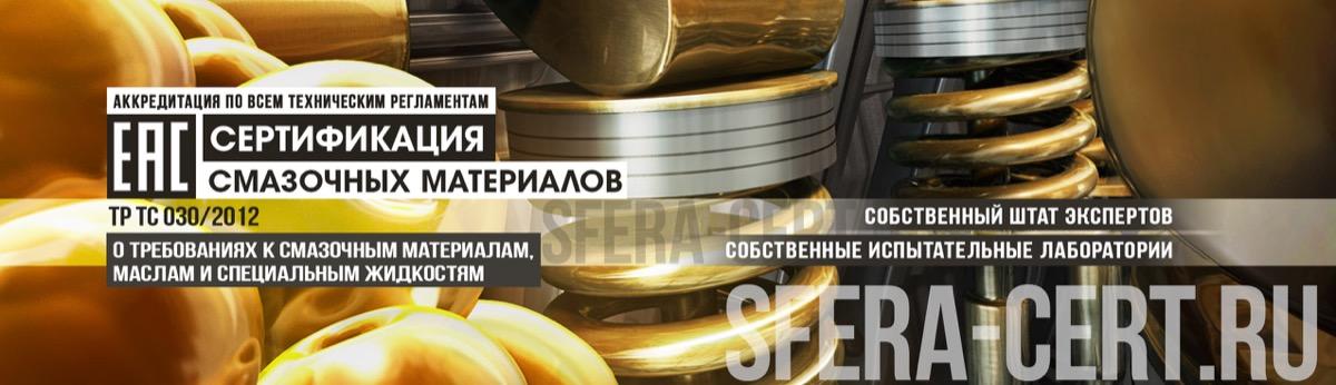Сертификат на смазочные материалы