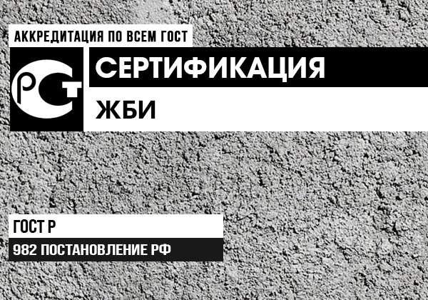 Сертификация ЖБИ баннер