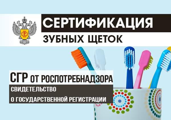 Сертификация зубных щеток баннер