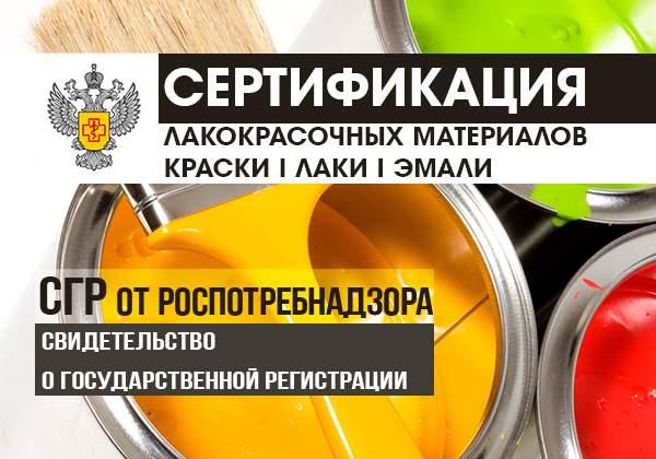 Государственная регистрация лакокрасочных материалов (ЛКМ) баннер