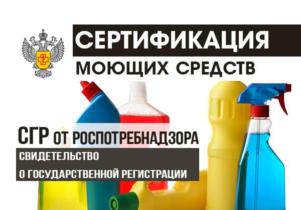 Свидетельство о государственной регистрации сертификат соответствия мыло