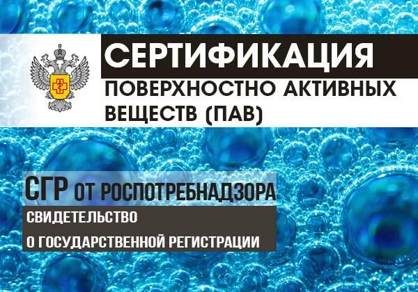 Сертификация поверхностно-активных веществ (ПАВ) баннер