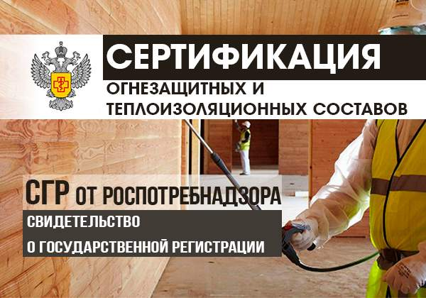 Сертификация огнезащитных и теплоизоляционных составов баннер