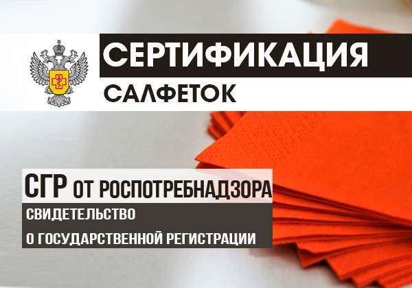 Сертификация салфеток баннер