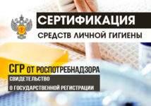 Государственная регистрация средств личной гигиены