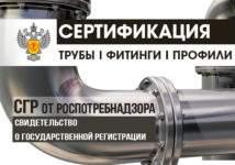 Государственная регистрация труб и соединительных элементов