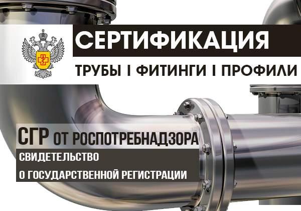 Государственная регистрация труб и соединительных элементов баннер